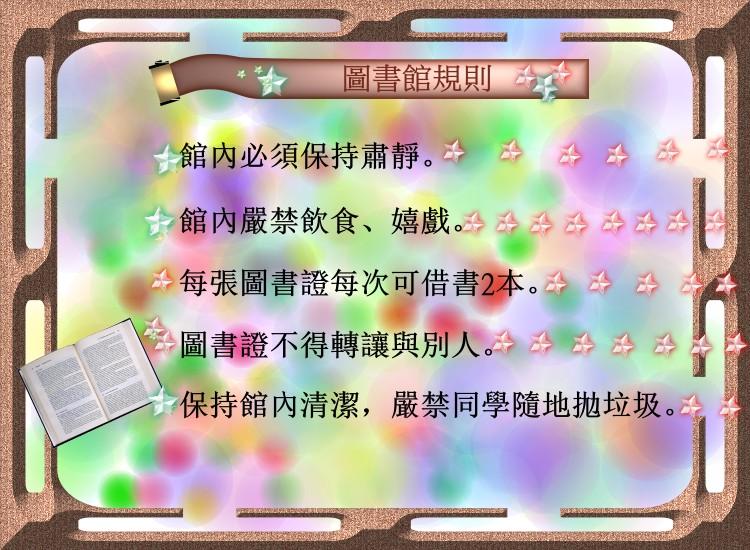 各類標語 - 歡迎光臨大牛英語教材!!_插圖